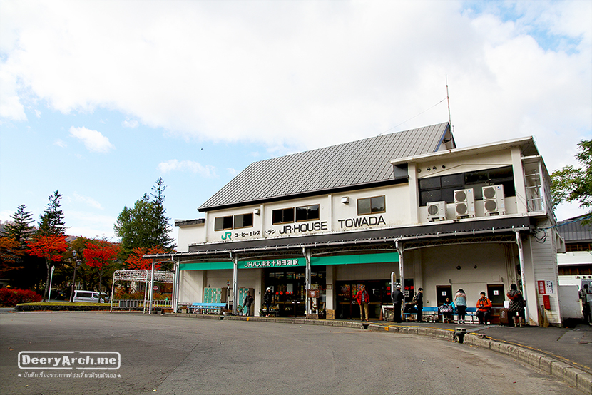 JR-Towada Station