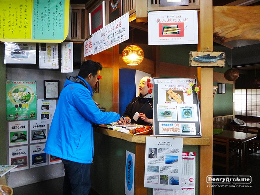 nenokuchi restaurant