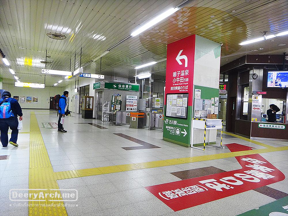 FURUKAWA Naruko-Onsen02