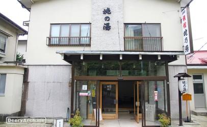 รีวิวที่พักญี่ปุ่น Naruko Onsen Yoshitsuneyukarinoyu Ubanoyu