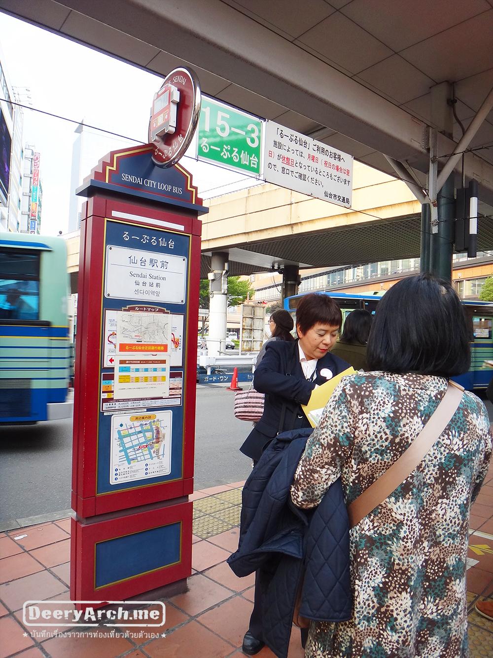 Sendai Loople Bus