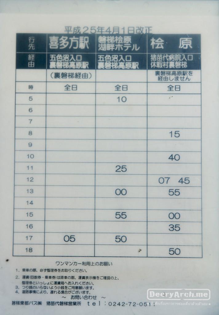 Bandai Higashi Miyako Bus