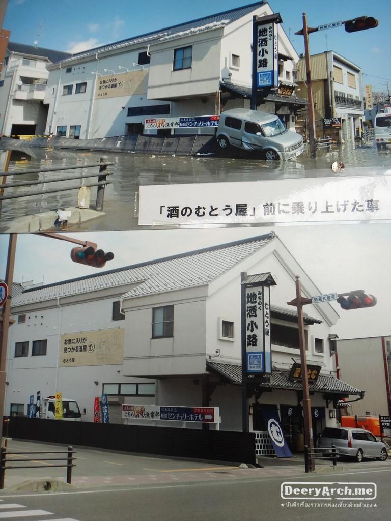 Matsushima Tsunami