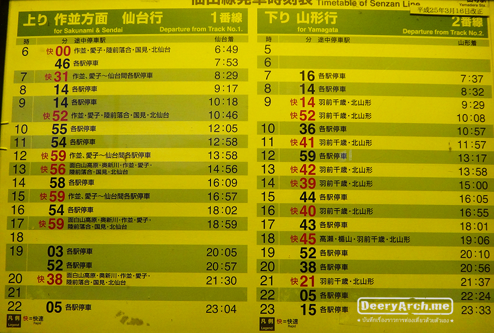 senzan line timetable